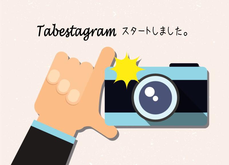 タベスタグラム、はじめました。