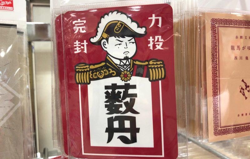 やぶタン(薮丹)