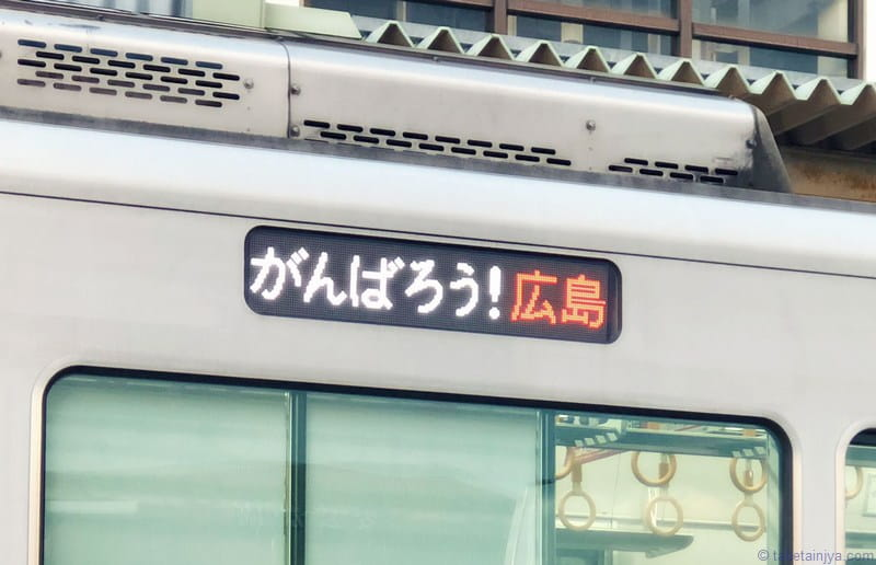 がんばろう!広島