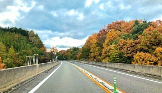 中国道の紅葉ドライブ