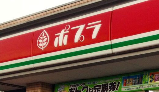 ポプラ1号店・流川店を解体「ナイトショップポプラ」として誕生