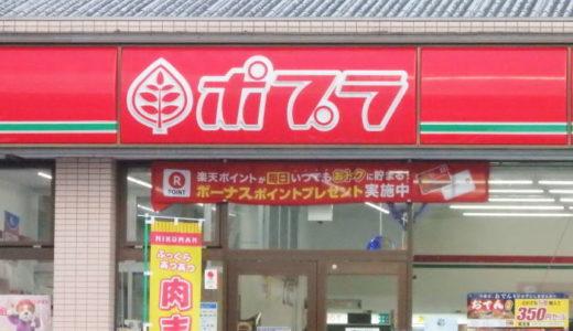 九州のコンビニはポプラやね、に広島人「えっ」