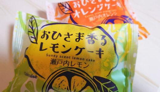 シャトレーゼのレモンケーキがかわいい